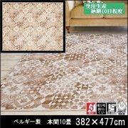 【送料無料】ラグ/カーペット/ニケ00/ベルギー/床暖/382×477 本間10畳/受注生産