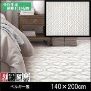 【送料無料】ラグ/カーペット/ニケ01/ベルギー/床暖/140×200/受注生産