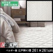 【送料無料】ラグ/カーペット/ニケ01/ベルギー/床暖/261×261 江戸間4.5畳/受注生産