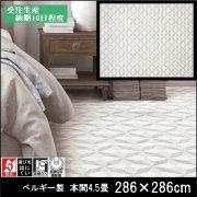 【送料無料】ラグ/カーペット/ニケ01/ベルギー/床暖/286×286 本間4.5畳/受注生産