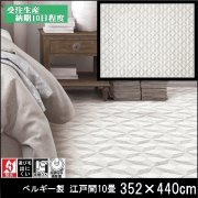 【送料無料】ラグ/カーペット/ニケ01/ベルギー/床暖/352×440 江戸間10畳/受注生産