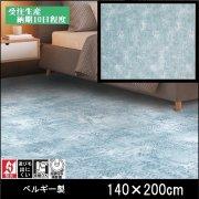 【送料無料】ラグ/カーペット/ニケ02/ベルギー/床暖/140×200/受注生産