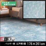【送料無料】ラグ/カーペット/ニケ02/ベルギー/床暖/176×261 江戸間3畳/受注生産