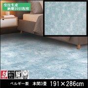 【送料無料】ラグ/カーペット/ニケ02/ベルギー/床暖/191×286 本間3畳/受注生産