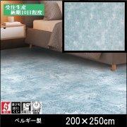 【送料無料】ラグ/カーペット/ニケ02/ベルギー/床暖/200×250/受注生産