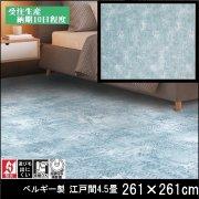 【送料無料】ラグ/カーペット/ニケ02/ベルギー/床暖/261×261 江戸間4.5畳/受注生産