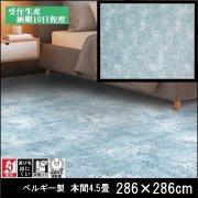 【送料無料】ラグ/カーペット/ニケ02/ベルギー/床暖/286×286 本間4.5畳/受注生産