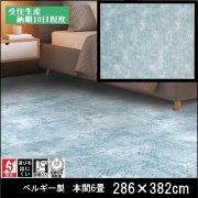 【送料無料】ラグ/カーペット/ニケ02/ベルギー/床暖/286×382 本間6畳/受注生産