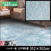 【送料無料】ラグ/カーペット/ニケ02/ベルギー/床暖/352×352 江戸間8畳/受注生産