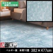 【送料無料】ラグ/カーペット/ニケ02/ベルギー/床暖/382×477 本間10畳/受注生産