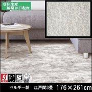 【送料無料】ラグ/カーペット/ニケ03/ベルギー/床暖/176×261 江戸間3畳/受注生産