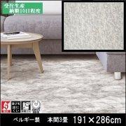 【送料無料】ラグ/カーペット/ニケ03/ベルギー/床暖/191×286 本間3畳/受注生産