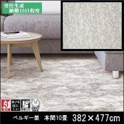 【送料無料】ラグ/カーペット/ニケ03/ベルギー/床暖/382×477 本間10畳/受注生産