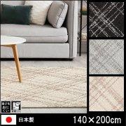 【送料無料】ラグ/カーペット/オドレイ/日本製/床暖/140×200