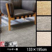 【送料無料】ラグ/カーペット/ぺルラ/ベルギー/床暖/133×195