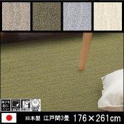 【送料無料】高級 カーペット/ポート/日本製/床暖/176×261 江戸間3畳