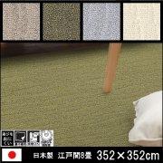 【送料無料】高級 カーペット/ポート/日本製/床暖/352×352 江戸間8畳