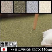 【送料無料】高級 カーペット/ポート/日本製/床暖/352×440 江戸間10畳