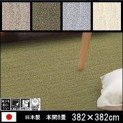 【送料無料】高級 カーペット/ポート/日本製/床暖/382×382 本間8畳