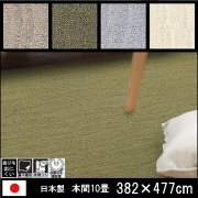 【送料無料】高級 カーペット/ポート/日本製/床暖/382×477 本間10畳