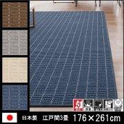 【送料無料】高級 カーペット/ルシエ/ウール 日本製/床暖/176×261 江戸間3畳