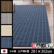 【送料無料】高級 カーペット/ルシエ/ウール 日本製/床暖/261×352 江戸間6畳