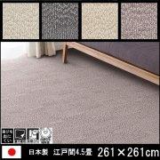 【送料無料】高級 カーペット/ロルカ/日本製/床暖/261×261 江戸間4.5畳