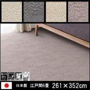 【送料無料】高級 カーペット/ロルカ/日本製/床暖/261×352 江戸間6畳