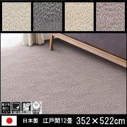 【送料無料】高級 カーペット/ロルカ/日本製/床暖/352×522 江戸間12畳