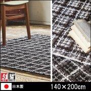 【送料無料】ラグ/カーペット/セロン/ウール 日本製/床暖/140×200
