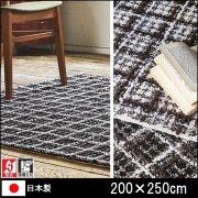 【送料無料】ラグ/カーペット/セロン/ウール 日本製/床暖/200×250