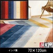 【送料無料】ギャベ ラグ 絨毯/スマートギャベ823/ウール100% インド/床暖/70×120