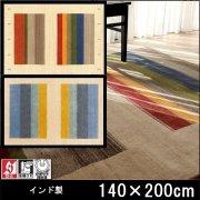 【送料無料】ギャベ ラグ 絨毯/スマートギャベ984-868/ウール100% インド/床暖/140×200/2カラー