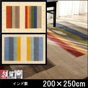 【送料無料】ギャベ ラグ 絨毯/スマートギャベ984-868/ウール100% インド/床暖/200×250/2カラー