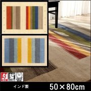 【送料無料】ギャベ ラグ 絨毯/スマートギャベ984-868/ウール100% インド/床暖/50×80/2カラー