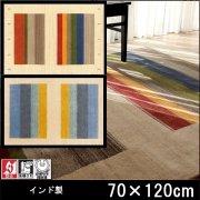 【送料無料】ギャベ ラグ 絨毯/スマートギャベ984-868/ウール100% インド/床暖/70×120/2カラー