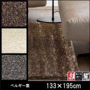 【送料無料】シャギー/ラグ/カーペット/アーバン/ベルギー/床暖/133×195