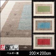 【送料無料】ラグ/マット カーペット/ヴォルテ/ベルギー/床暖/200×200