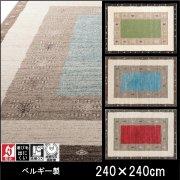 【送料無料】ラグ/マット カーペット/ヴォルテ/ベルギー/床暖/240×240