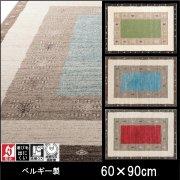 【送料無料】ラグ/マット カーペット/ヴォルテ/ベルギー/床暖/60×90