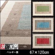 【送料無料】ラグ/マット カーペット/ヴォルテ/ベルギー/床暖/67×120