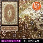 【送料無料】高級 絨毯 輸入品 カーペット ラグ/ベルギー/ウィルトン織/アコラド/140×200/2色