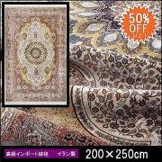 【送料無料】高級 絨毯 輸入品 カーペット ラグ/イラン/ウィルトン織/アンブラ/200×250/クリーム