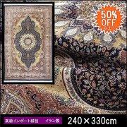 【送料無料】高級 絨毯 輸入品 カーペット ラグ/イラン/ウィルトン織/アンブラ/240×330/ダークブルー