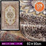 【送料無料】高級 絨毯 輸入品 カーペット ラグ/イラン/ウィルトン織/アンブラ/60×90/クリーム