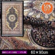【送料無料】高級 絨毯 輸入品 カーペット ラグ/イラン/ウィルトン織/アンブラ/60×90/ダークブルー