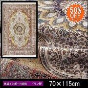 【送料無料】高級 絨毯 輸入品 カーペット ラグ/イラン/ウィルトン織/アンブラ/70×115/クリーム