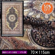 【送料無料】高級 絨毯 輸入品 カーペット ラグ/イラン/ウィルトン織/アンブラ/70×115/ダークブルー