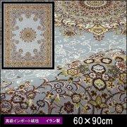 【送料無料】高級 絨毯 輸入品 カーペット ラグ/イラン/ウィルトン織/アメール/60×90/ロイヤルブルー