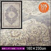 【送料無料】高級 絨毯 輸入品 カーペット ラグ/ベルギー/ウィルトン織/アウラ/160×230/ライトブルー